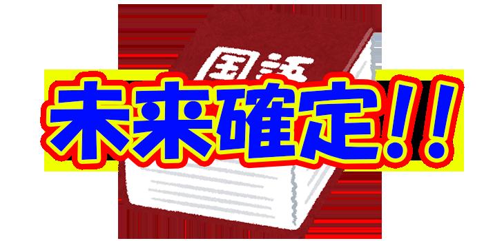 【Q.00001】答え合わせ