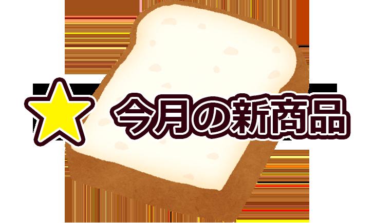 【Q.00010】毎月新商品が発売されるヤマザキの「ランチパック」。10月中旬頃発表の「来月発売の新商品」の商品名で、①~⑦のうち名前に含まれる単語は?