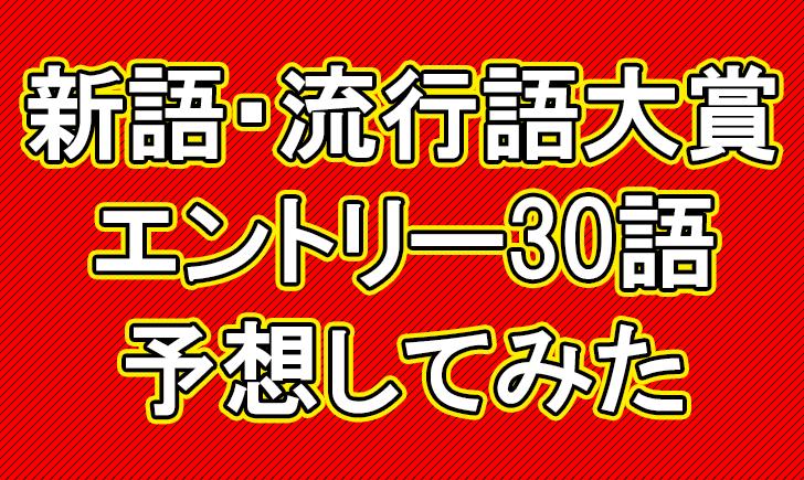 【Q.00014】 毎年11月上旬頃発表予定の「新語・流行語大賞」。 ここで予言した30語のうち、実際にノミネートされる数は?