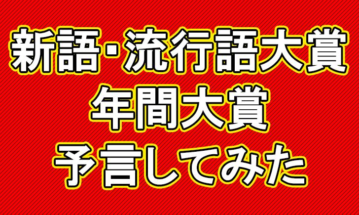 【Q.00016】 12/2(月)発表予定の「新語・流行語大賞」。 今年の大賞は?