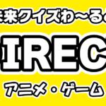 【Q.00216】今年(2020年)10月放送開始のテレビ東京系アニメ「ドラゴンクエスト ダイの大冒険」。選択肢に上げたキャラクターの中で、オープニング映像で最初に登場するのは?