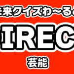 【Q.00249】10/7(水)深夜放送のテレビ朝日「秋山とパン」。初回放送の本編でロバート・秋山が最初に食べるパンは?