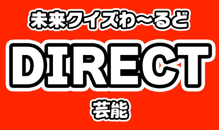 【Q.00070】 12/22(日)13:55放送 「M-1グランプリ 敗者復活戦」。 決勝へ勝ち進むのは?