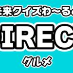 【Q.00175】 毎月新商品が発売されるヤマザキの「ランチパック」。2月中旬頃発表の「来月発売の新商品」の商品名で、①~⑦のうち名前に含まれる単語は?