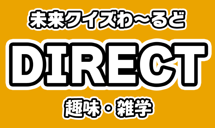 【Q.00077】 日本記念日協会が12月下旬頃に選定する、 2019年のもっとも印象的だった日「今年の一日」は?