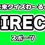 【Q.00261】10/17(土)に開催される「第97回箱根駅伝予選会」。1位で通過する大学は?