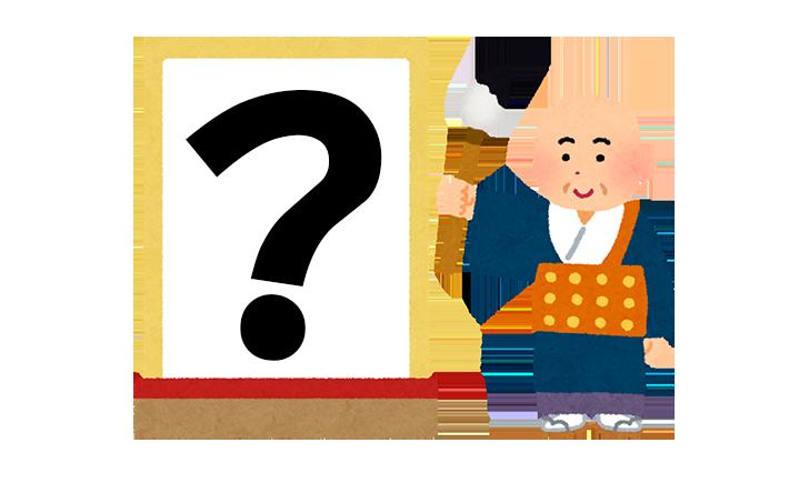 【Q.00017】 12/12(火)発表予定の「今年の漢字」。 選ばれる漢字は?